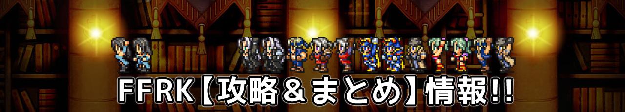 FFRK【攻略&まとめ】情報!!